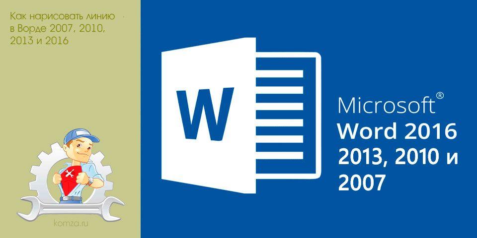 Правильные подчёркивания в Microsoft Word