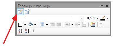 кнопка для рисования таблиц