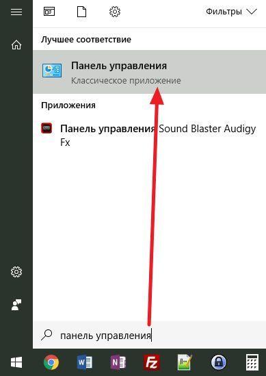 поиск в меню Пуск Windows 10