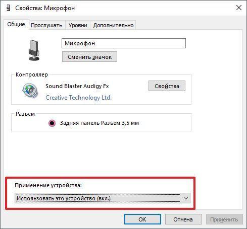 проверьте включен ли микрофон