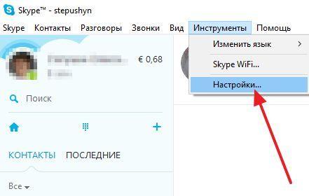 откройте настройки Скайп