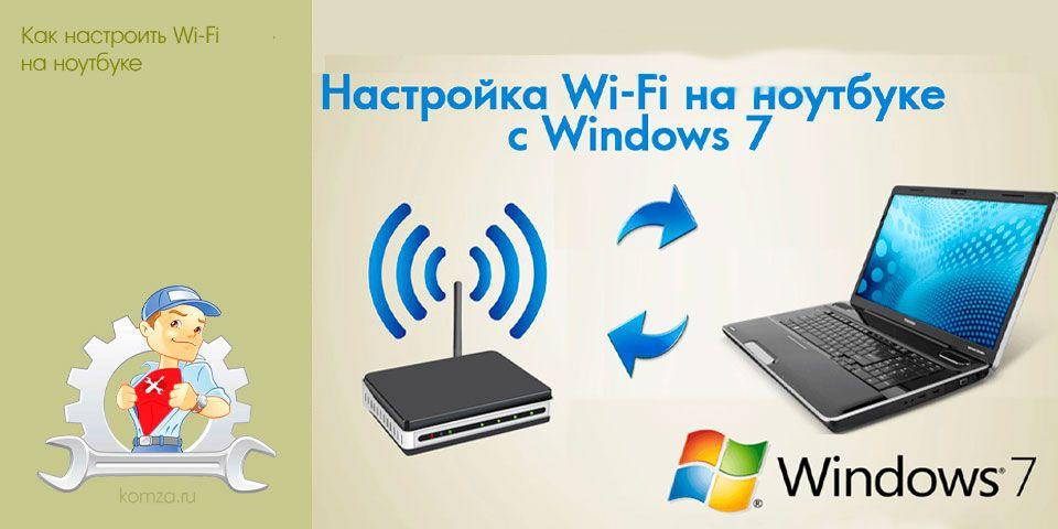настроить, wi-fi, ноутбуке