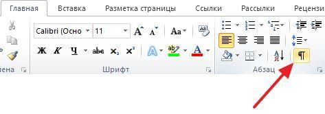 кнопка Отобразить все знаки