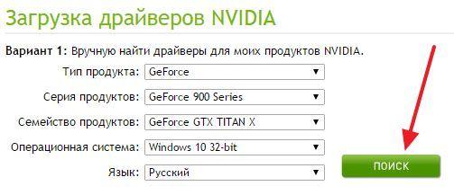 форма поиска драйвера NVIDIA