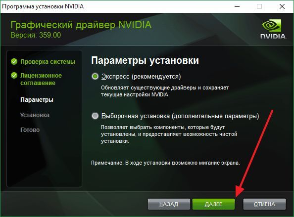 обновление драйверов видеокарты NVIDIA GeForce