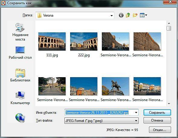 выбор папки для сохранения фотографии
