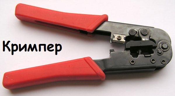кримпер для обжима RJ-45