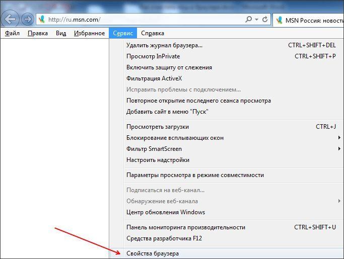 очистить кэш в браузере Internet Explorer