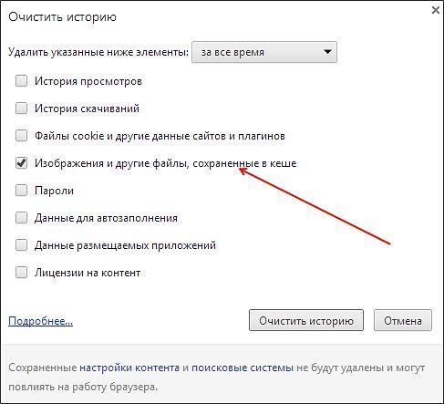 очистка кэша в браузере Google Chrome