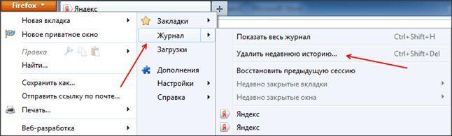 очистка кэша в Mozilla Firefox