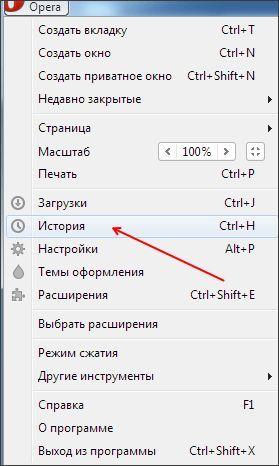 Как очистить кэш в браузере Opera