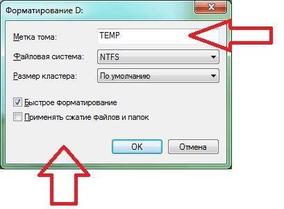 Как отформатировать диск