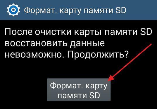 нажмите на кнопку Форматировать карту памяти SD