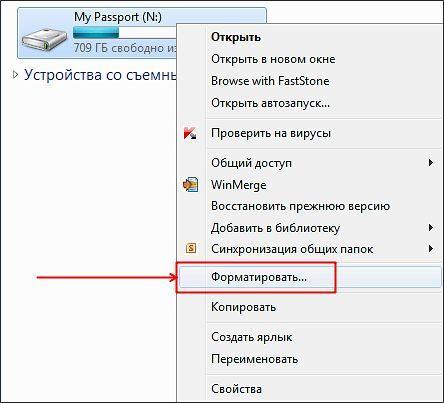 контекстное меню внешнего жесткого диска