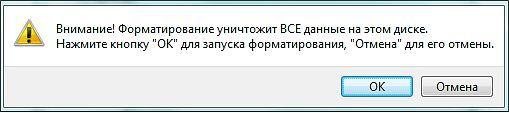 предупреждение об форматировании диска