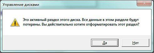 предупреждение об удалении данных