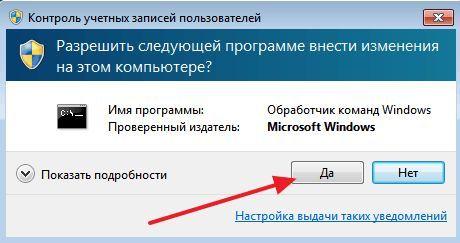 предупреждение от Контроля учетных записей