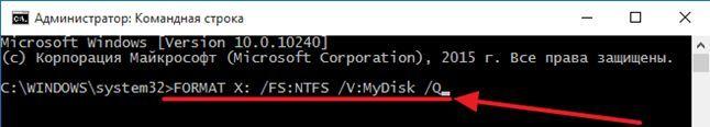 отформатируйте жесткий диск с помощью команды FORMAT