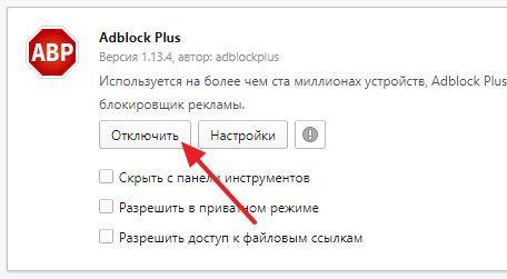 кнопка для отключения Адблока