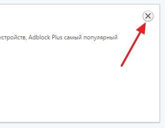 кнопка для удаления Адблока