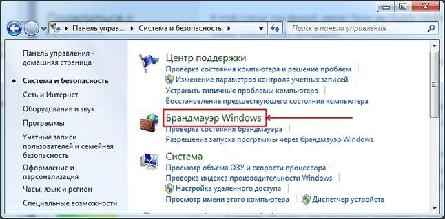 открываем раздел Брандмауэр Windows