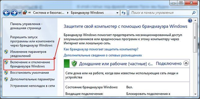 открываем раздел включение и отключение брандмауэра Windows