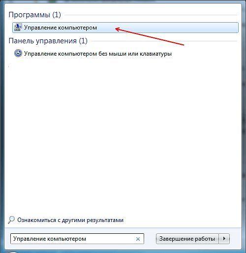 открываем Управление компьютером