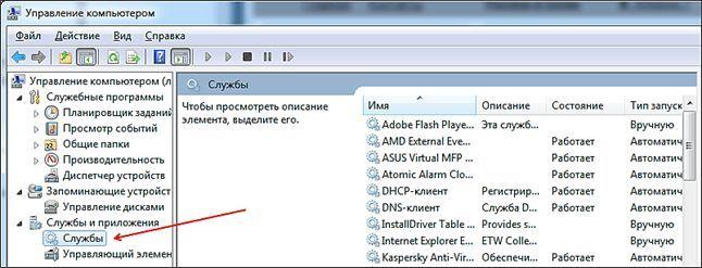 открываем раздел Службы в окне Управление компьютером