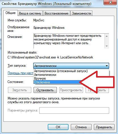 отключаем службу Брандмауэр Windows
