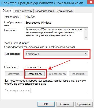 отключаем службу Брандмауэр Windows 10