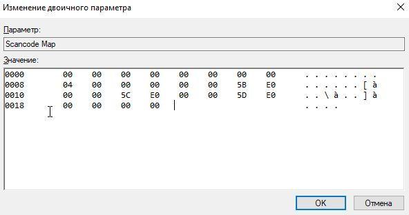отключение кнопки Windows с помощью параметра Scancode Map