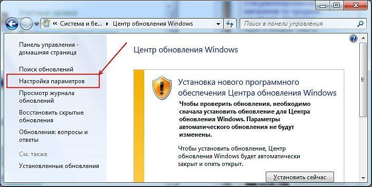 настройка параметров Центра обновления Windows