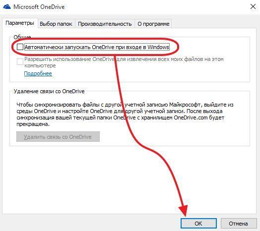 отключите функцию автоматического запуска OneDrive