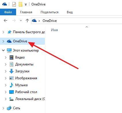 папка OneDrive в Проводнике