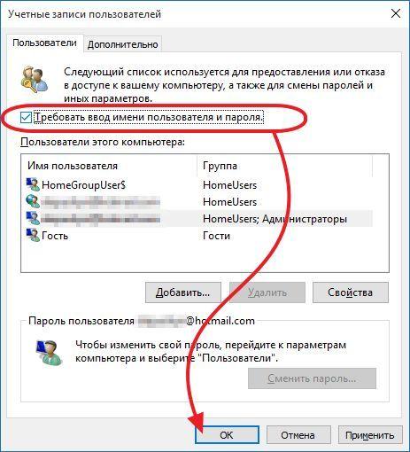 Отключаем пароль при входе в Windows 10