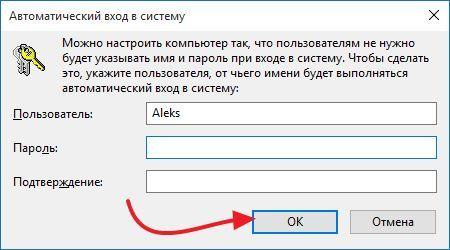 Подтверждаем отключение пароля