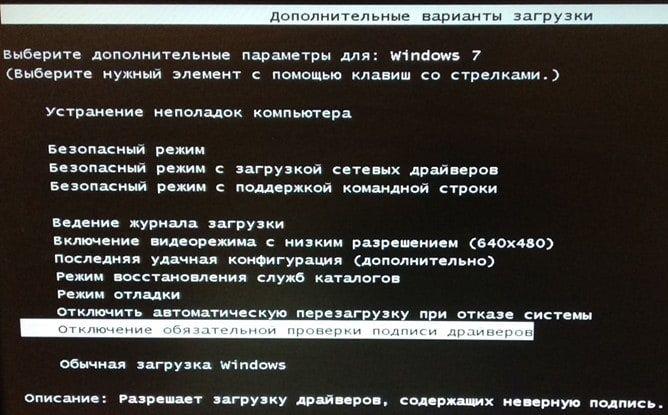 отключение проверки драйверов через параметры загрузки