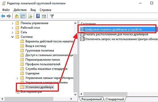откройте параметр Цифровая подпись драйверов устройств