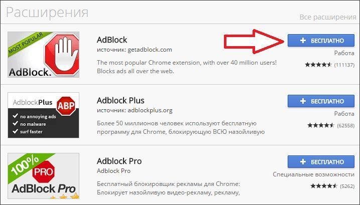 устанавливаем Adblock