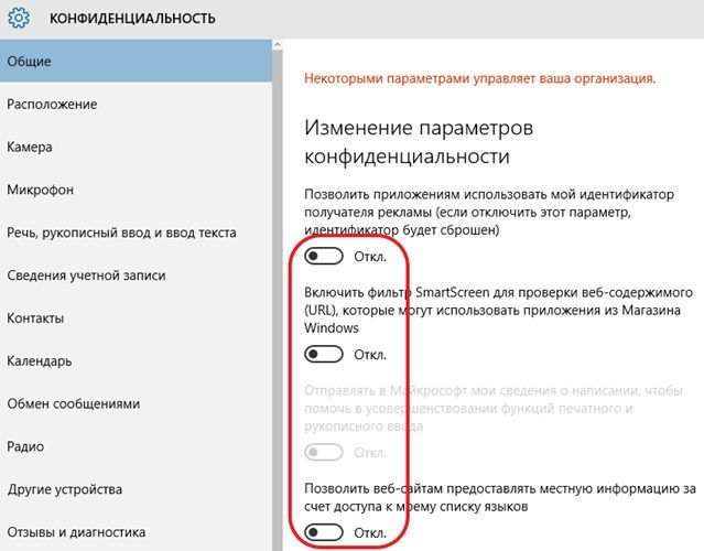 отключаем слежку Windows 10 на вкладке Общие