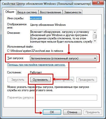 как отключить службу в windows 7