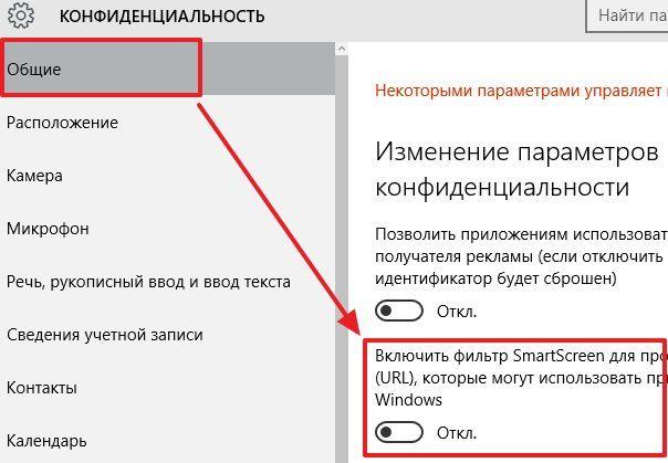 отключите SmartScreen в Параметрах