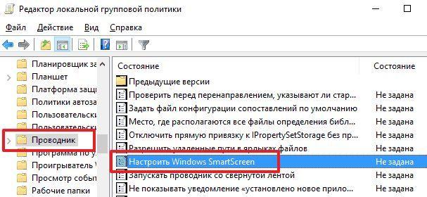 найдите параметр Настроить Windows SmartScreen