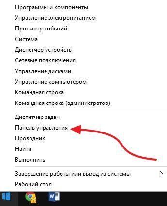 открываем Панель управления в Windows 10