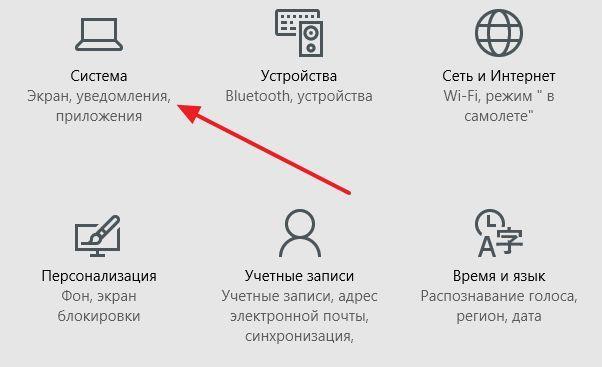 раздел Система в меню Параметры