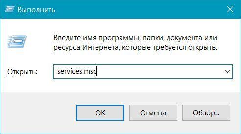 выполнение команды services.msc