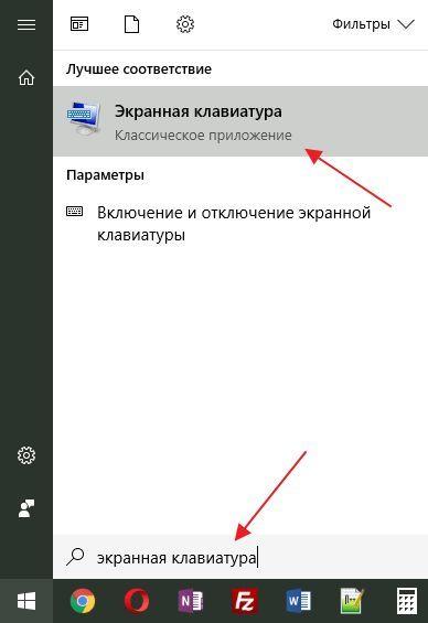 Экранная клавиатура в поиске Windows 10