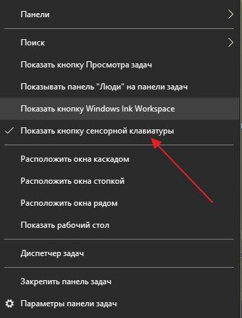 Показывать кнопку сенсорной клавиатуры