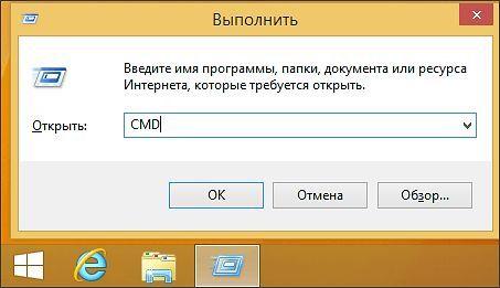 Как открыть командную строку в Windows 8 - меню Выполнить