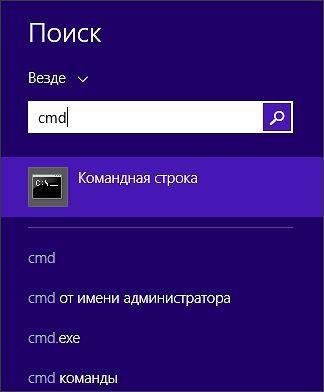Как открыть командную строку в Windows 8 - Поиск программы